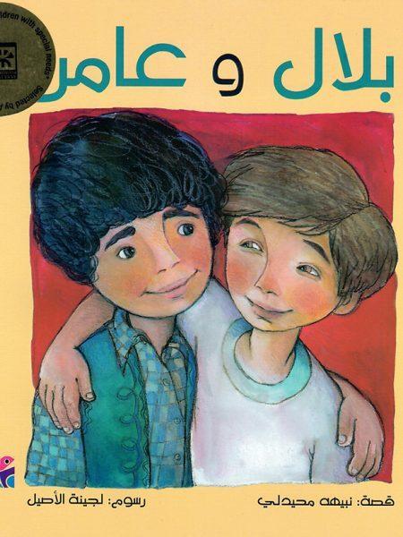 بلال و عامر