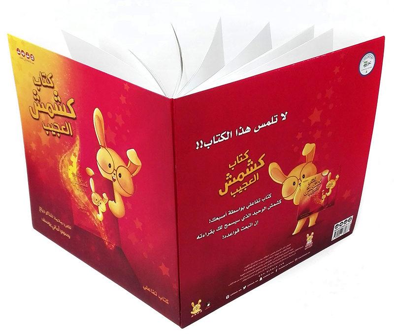 كتاب كشمش العجيب