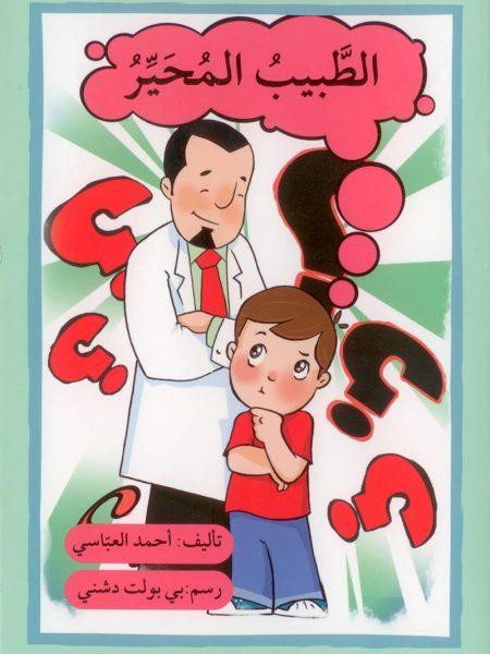 الطبيب المحير