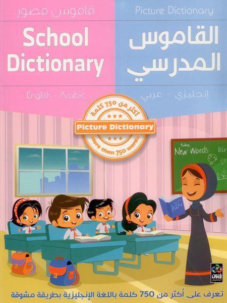 القاموس المدرسي