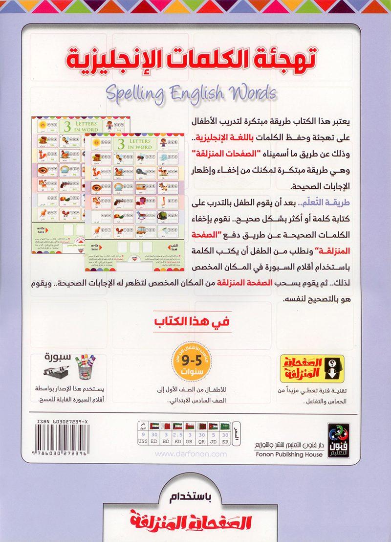 تهجئة الكلمات الإنجليزية