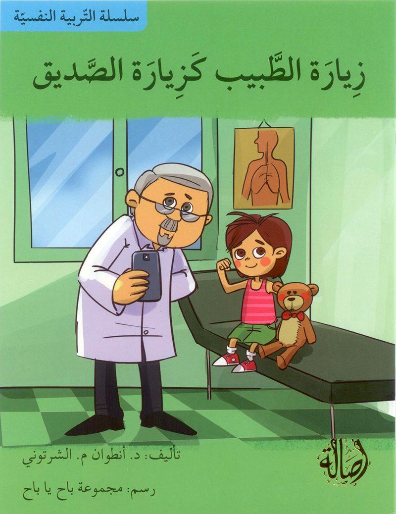 زيارة الطبيب كزيارة الصديق