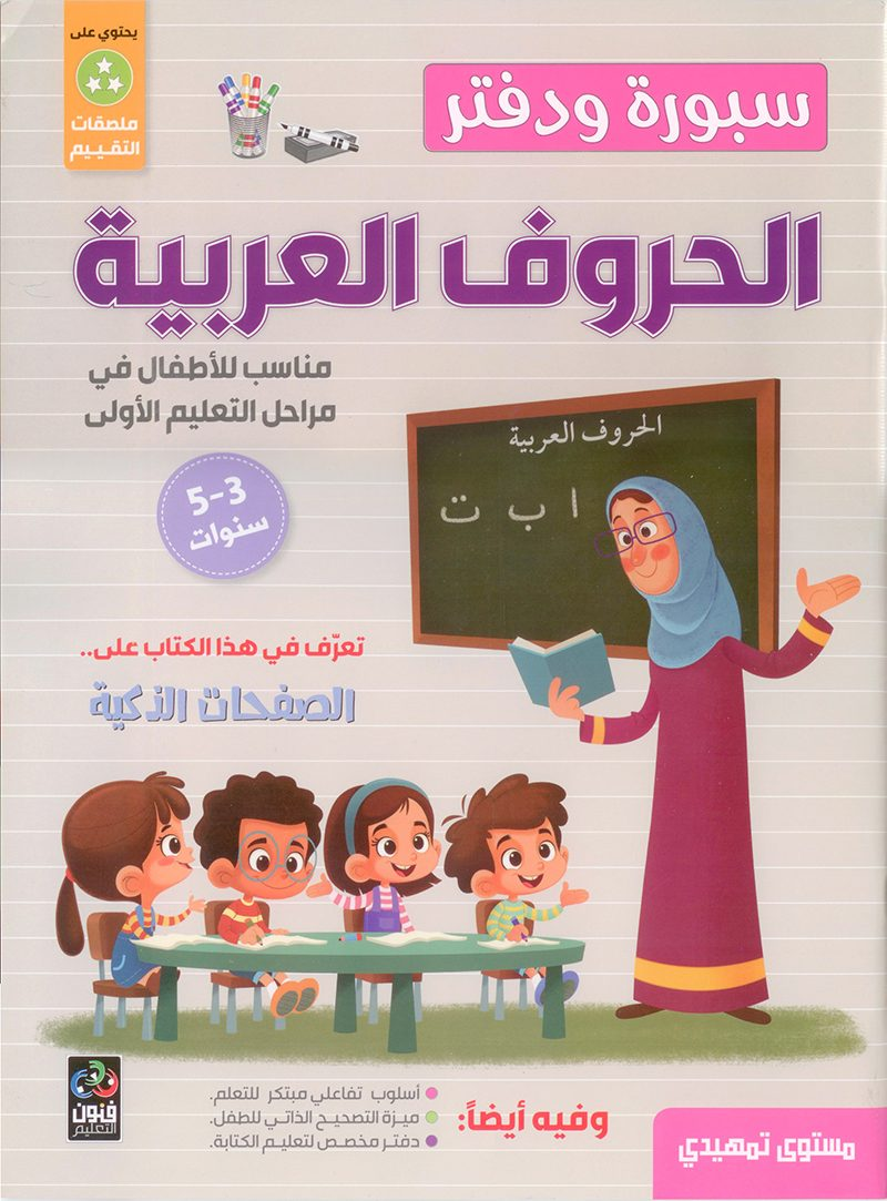 سبورة ودفتر الحروف العربية