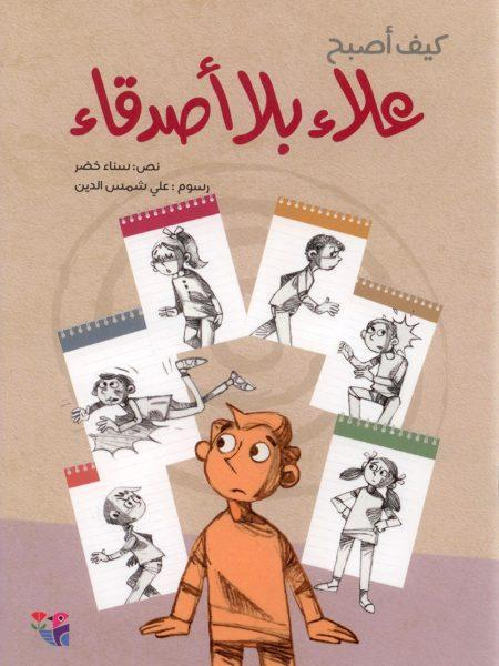 علاء بلا أصدقاء