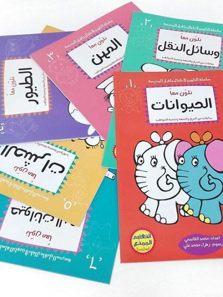 سلسلة التلوين لأطفال ما قبل المدرسة