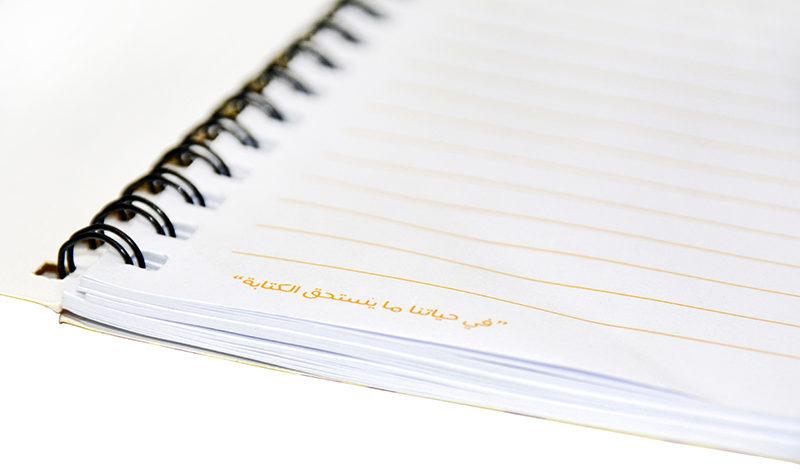 كشكول كشمش للكتابة والتدوين