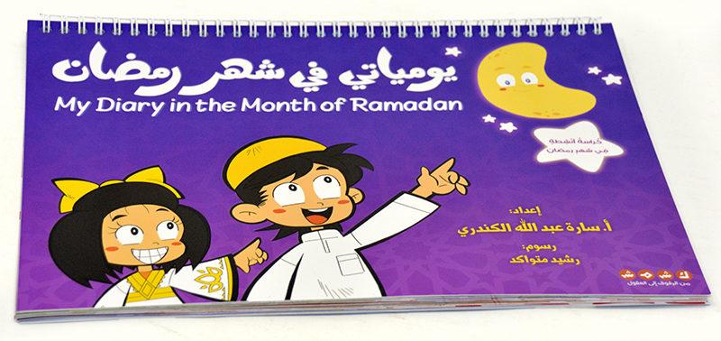 يومياتي في شهر رمضان