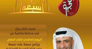 مداخلة مدير كشمش محمد جراغ على قناة الفجيرة الإماراتية برنامج سعبة على سبعة
